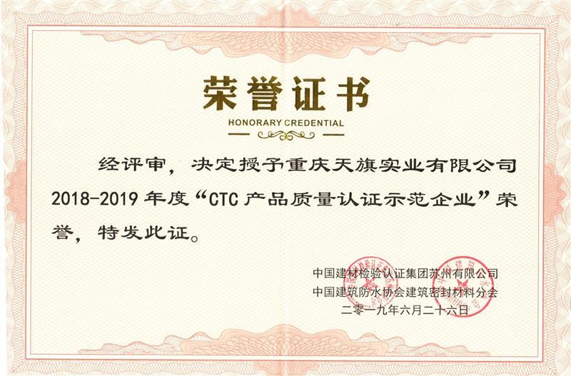 CTC产品质量认证示范企业证书