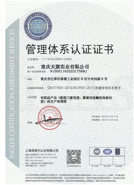 质量体系管理要求认证证书